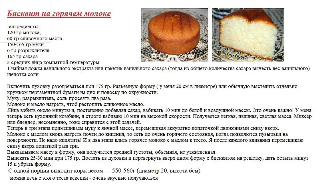 Тесто бисквитное на торт в домашних условиях 868